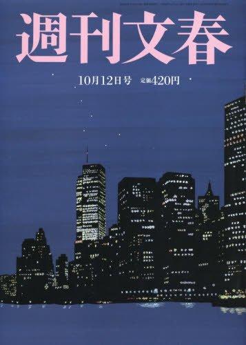 週刊文春 2017年 10/12 号 [雑誌]