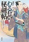 またあうよ-わるじい秘剣帖(10) (双葉文庫) 画像