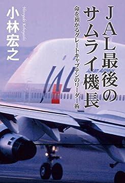 JAL最後のサムライ機長の書影