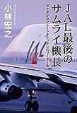 JAL最後のサムライ機長 命を預かるグレートキャプテンのリーダー術