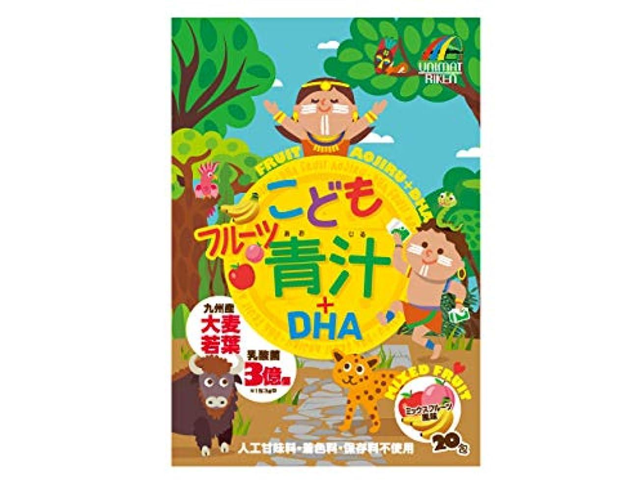 水っぽい振り向くピンポイントユニマットリケン 子供フルーツ青汁+DHA 3g×20包