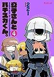 真子さんとハチスカくん。(4巻) (マイクロマガジン・コミックス)