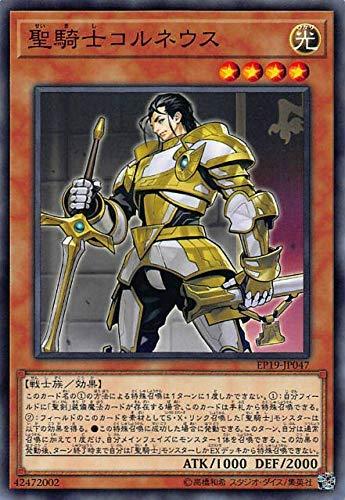 聖騎士コルネウス ノーマル 遊戯王 EXTRA PACK 2019 ep19-jp047