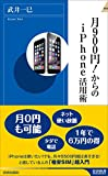 月900円! からのiPhone活用術 (青春新書インテリジェンス)