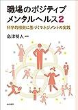 職場のポジティブメンタルヘルス2: 科学的根拠に基づくマネジメントの実践