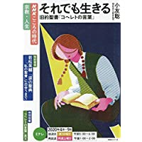 NHKこころの時代~宗教・人生~ それでも生きる 旧約聖書「コヘレトの言葉」 (NHKシリーズ NHKこころの時代)