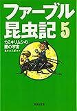 ファーブル昆虫記 5  カミキリムシの闇の宇宙 (集英社文庫) 画像