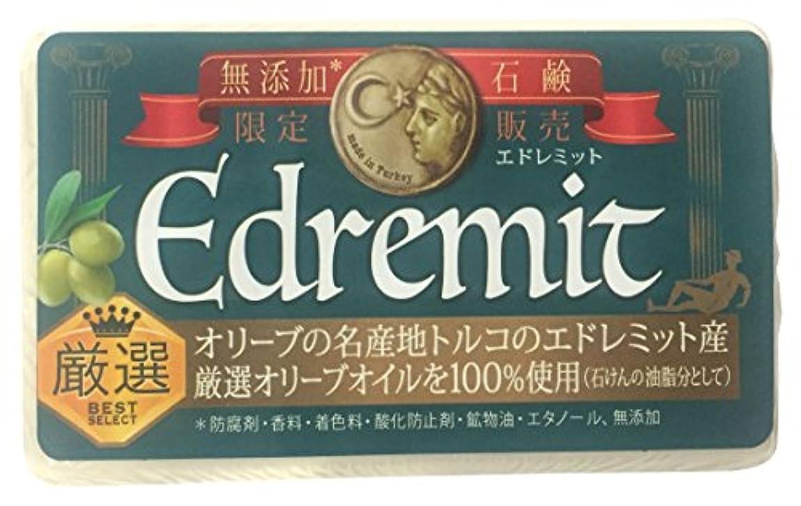 用心深い丁寧放射能エドレミット 無添加オリーブ石鹸