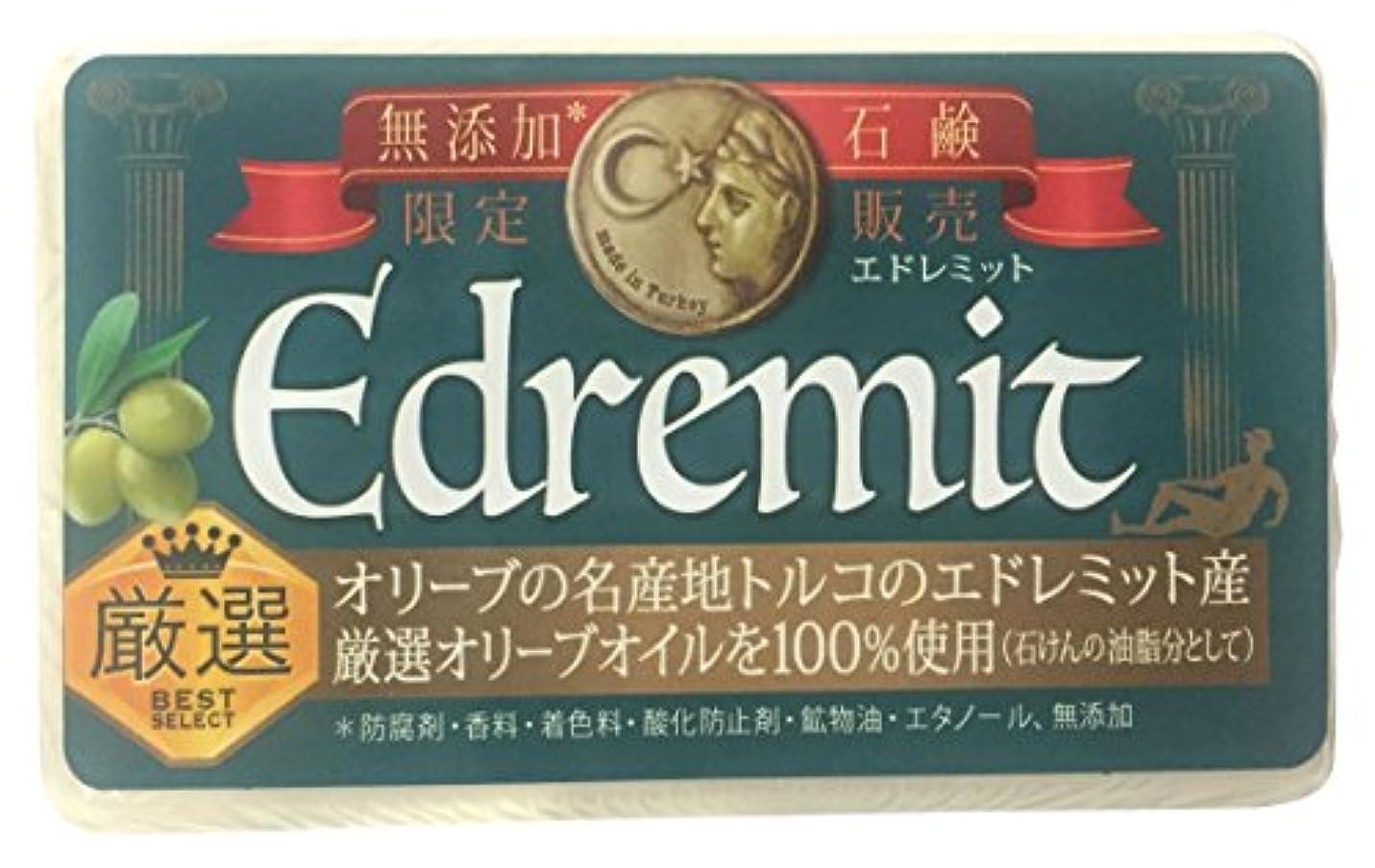 会うまた明日ね検体エドレミット 無添加オリーブ石鹸