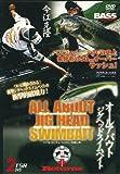 バスワールドDVD 今江克隆 TSR2オールアバウトジグヘッド スイムベイト (<DVD>)