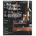 NHK 趣味どきっ!(水曜) 家で楽しむ 私のカフェスタイル 2017年 10月~11月 [雑誌] (NHKテキスト)