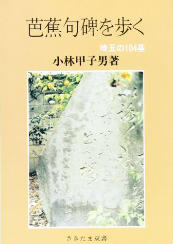 芭蕉句碑を歩く―埼玉の104基 (さきたま双書)