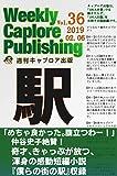 週刊キャプロア出版(第36号):駅