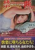 禁断―スーパーラブロマン選集〈vol.12〉 (竹書房文庫)