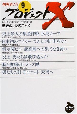 プロジェクトX挑戦者たち〈9〉熱き心、炎のごとく (NHKライブラリー)の詳細を見る