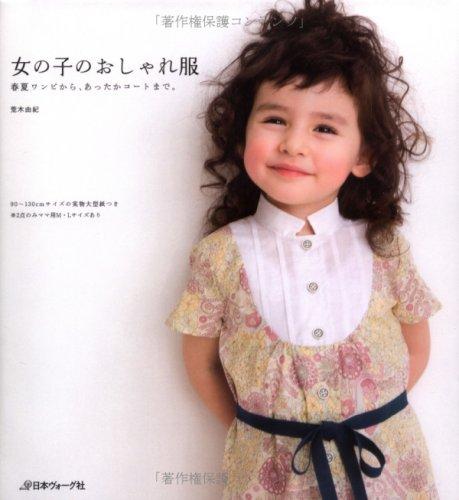 女の子のおしゃれ服