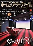 ホームシアターファイル 88号 (2019-01-30) [雑誌]