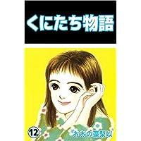 くにたち物語 12巻