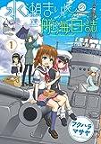 水瀬まりんの航海日誌(ログブック) 1巻 (まんがタイムKRコミックス)