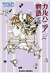 カルバニア物語16 (Charaコミックス)