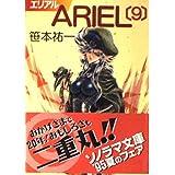 ARIEL(エリアル)〈9〉 (ソノラマ文庫)