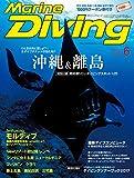 Marine Diving (マリンダイビング) 2017年 06月号 [雑誌]