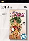 三味線入門 [DVD]