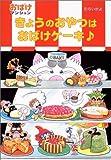 きょうのおやつはおばけケーキ―おばけマンション〈6〉 (ポプラ社の新・小さな童話)