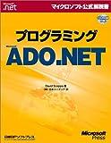 プログラミングMicrosoft ADO.NET (マイクロソフト公式解説書) 画像