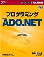 プログラミングMicrosoft ADO.NET (マイクロソフト公式解説書)