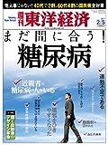 週刊 東洋経済 2011年 2/5号 [雑誌]