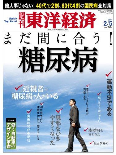 週刊 東洋経済 2011年 2/5号 [雑誌]の詳細を見る