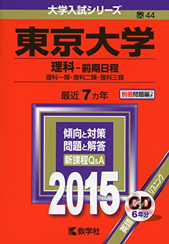 2015年東京大学理科一類合格者の英語の過去問対策・解き方