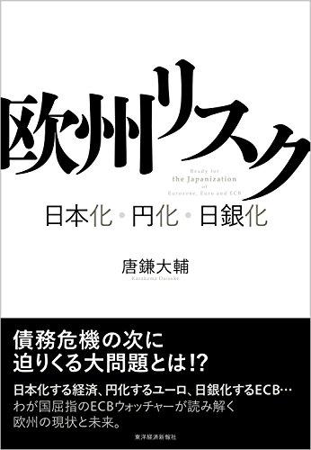 欧州リスク—日本化・円化・日銀化