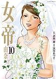女帝 由奈(10) (フラワーコミックスα)