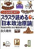 スラスラ読める「日本政治原論」―「政治とは何か」から「構造改革」まで (PHP文庫)