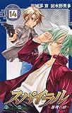 スパイラル ~推理の絆~ (14) (ガンガンコミックス)