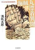 海賊丸漂着異聞 (創元推理文庫)