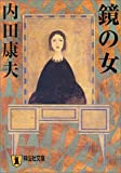 鏡の女 (祥伝社文庫)