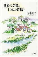 世界の名歌、日本の詩情