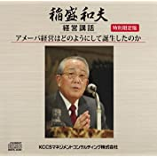 稲盛和夫経営講話CD アメーバ経営はどのようにして誕生したのか