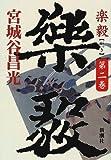 楽毅〈第2巻〉