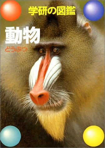 動物 (学研の図鑑)の詳細を見る