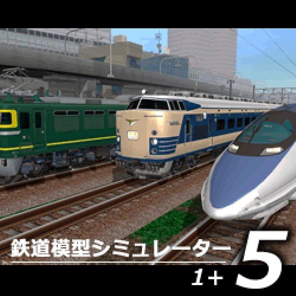 こんにちはに付ける保持する鉄道模型シミュレーター5-1+ [ダウンロード]