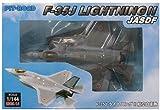 ピットロード 1/144 航空自衛隊 F-35J ライトニング2 飛行状態 塗装済完成品