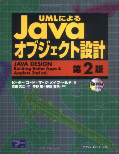 UMLによるJavaオブジェクト設計の詳細を見る