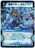 デュエルマスターズ/DM-27/23/U(C.G.C)/海神ブルー・ポセイドン【カティノカード(フォイル仕様)】