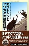 カブトムシとクワガタの最新科学 (メディアファクトリー新書) 画像