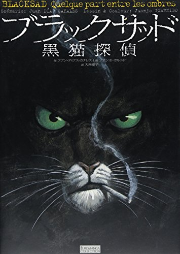 ブラックサッド 黒猫探偵 (EUROMANGA COLLECTION)