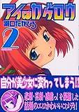 アイはカゲロウ 2 (マガジンZコミックス)